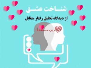 شناخت-عشق-از-دیدگاه-تحلیل-رفتار-متقابل
